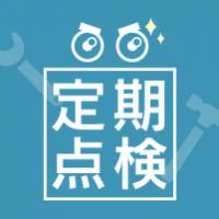 service_Inspection_01-02