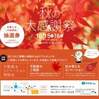 20161015_event_1