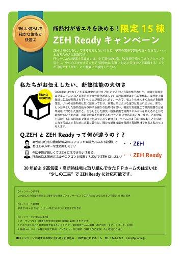 ZEH_Readyキャンペーン