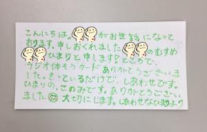 お礼のお手紙_加工
